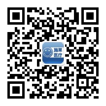 施莱医疗微信公众号二维码.jpg